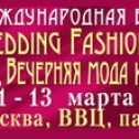 Wedding Fashion Moscow - 2011